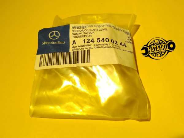 Датчик уровня охлаждающей жидкости Mercedes w140/w124/w126 /w123/w202 A1245400244 Mercedes