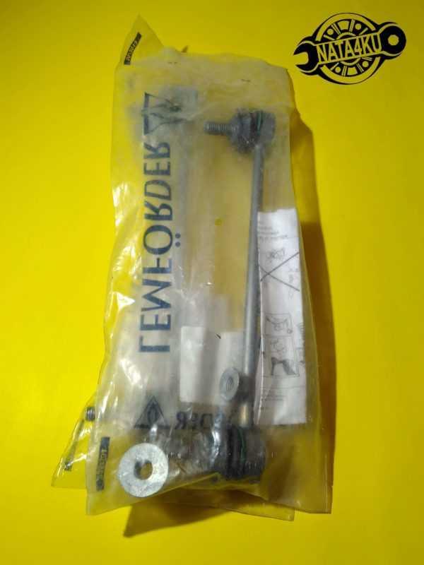 Тяга стабилизатора переднего Mercedes w169/w245 2004 - 2012 2941501 Lemforder