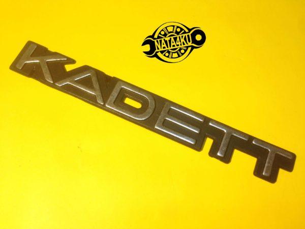 Эмблема Kadett на крышку багажника Opel kadett